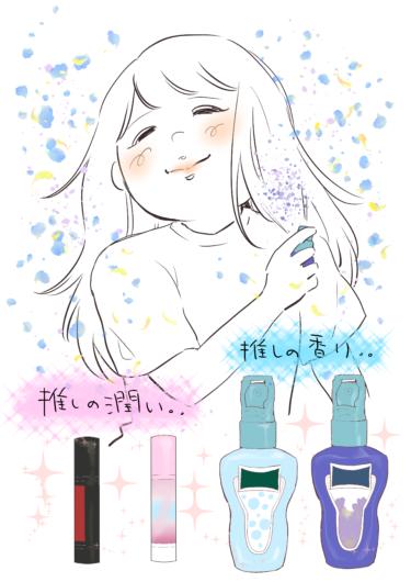 【漫画家・香穂の韓流らぶ♡コラム vol.1】『推しと同じのが欲しい!』