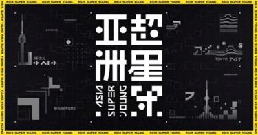 アジア最大規模の多国籍オーディション番組『亜州超星団(ASIA SUPER YOUNG)』 中国で最も注目されるヒットメーカー陸偉氏 番組総合プロデューサーに就任決定!!  日本オフィシャルサイトオープンのお知らせ