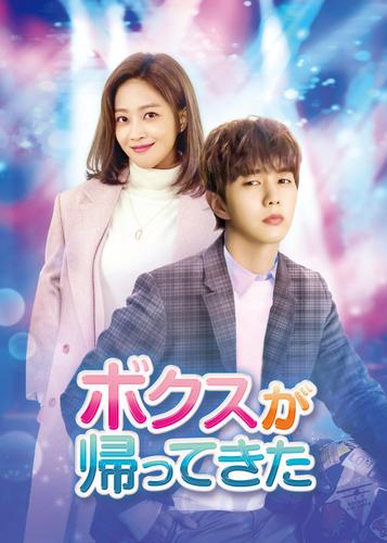 BS初放送 27歳の高校生が恋と勉学、復讐に突き進む!ユ・スンホ主演のリベンジラブコメディ! 韓国ドラマ「ボクスが帰ってきた」 4月15日(木)夕方4時~BS12 トゥエルビで放送スタート