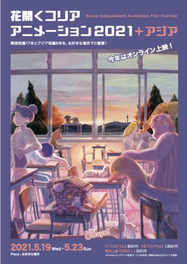 韓国インディーズ・アニメーションを一挙に鑑賞できる!「花開くコリア・アニメーション2021+アジア」開催決定
