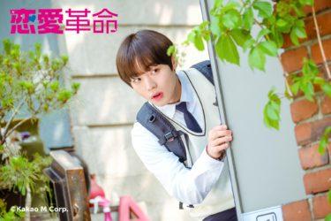 Wanna One 出身パク・ジフン&THE BOYZ ヨンフン出演、ドラマ『恋愛革命』ABEMA にて独占先行配信決定!