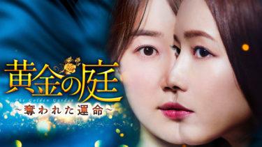 奪われた女VS奪った女!対照的な2人の女の人生を賭けた壮絶な物語! 無料BS初放送!韓国ドラマ「黄金の庭~奪われた運命~」 7月3日(土)ひる2時~BS12 トゥエルビで放送スタート