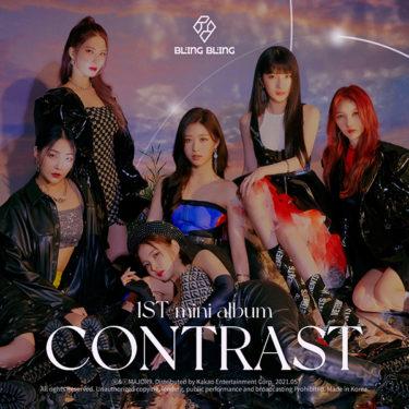 K-POPガールズユニット「Bling Bling」デジタルミニアルバム「CONTRAST」5月26日(水)より日本での配信開始!