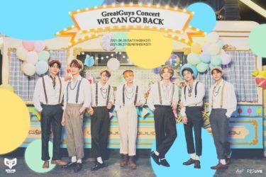 """注目の長身ボーイズグループ""""Great Guys"""" 6月26日(土)、27日(日)  「GreatGuys Concert 'WE CAN GO BACK'」開催 ★ 彼らのステージにご注目ください★"""
