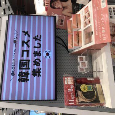 【オリジナルコーナー】@cosme TOKYO(アットコスメトーキョー)情報(5月23日)