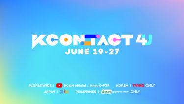 「KCON:TACT 4 U」デイリーラインナップ公開!チケットぴあにてチケット発売&JO1とチャットができる限定特典も決定!