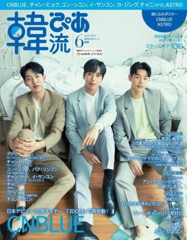 CNBLUE がグループとして本誌初表紙を飾る 韓国エンタメ情報マガジン 『韓流ぴあ』 6 月号 2021 年 5 月 21 日発売