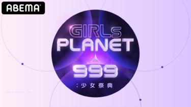 日本、韓国、中国の16億人を巻き込んだ2021年最も注目の グローバルガールズグループデビュープロジェクト『GIRLS PLANET 999:少女祭典』 新たなティザー映像を解禁 応募総数1万3千名の中からオーディションを通過した「99名」の参加が決定 2021年8月より「ABEMA」にて日韓中同時日本語字幕付きで国内独占無料放送開始