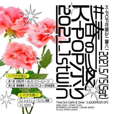 ブックフェア「春のK-POP祭り」関連イベントが5月15日にオンライン開催! 豪華登壇者も!! 「K-POP本」のお祭り! トークとDJで楽しむオンラインイベン