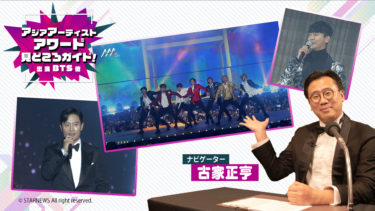 BTS、TWICE、SEVENTEENなど豪華アーティスト・俳優が多数出演する「アジアアーティストアワード」を最大限楽しむための情報番組!MONDO TVで5月23日(日)放送! K-POPや韓流スターに造詣の深い古家正亨がナビゲート!
