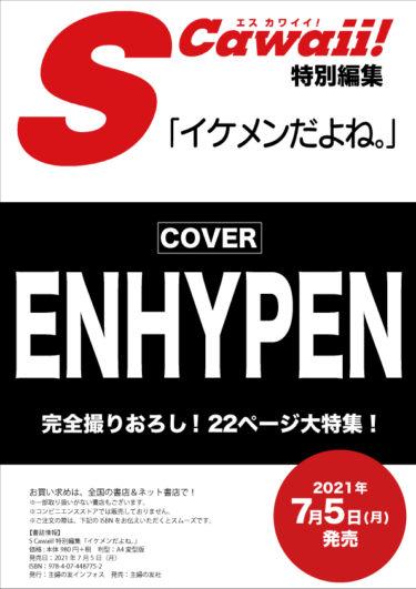 ENHYPENがS Cawaii!のメンズ特集号第3弾『イケメンだよね。』のカバーに登場! 完全撮りおろし、巻頭22ページの大特集! ENHYPENの日本デビューの前日となる7月5日(月)発売 S Cawaii!特別編集『イケメンだよね。』