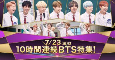 KNTV 7月23日(金・祝)は10時間連続BTS特集!