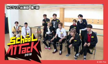 「NCT127」の出演番組をカラオケルームで堪能!韓国の学校バラエティ『School Attack2018』第1話を、JOYSOUNDの「みるハコ」で無料配信!