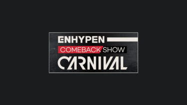いま注目度No.1のENHYPENのカムバックスペシャル番組!「ENHYPEN COMEBACK SHOW 'CARNIVAL' 字幕版」6月17日21:30~日本初放送! 早くも日本語字幕版をオンエア!