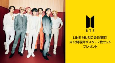 BTSの『未公開写真ポスター7枚セット』が当たる!本日リリースBTS「Butter」を聞いて、限定キャンペーンに参加しよう 【LINE MUSICユーザー限定イベント】応募者全員にLINEトーク背景画像をプレゼント