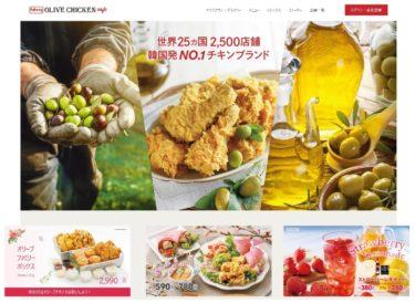 bb.q オリーブチキンカフェ  ブランドサイトを全面リニューアル ~季節のおすすめや店舗情報をわかりやすく、ネット注文をより簡単に!~