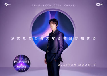 日韓中99名の参加者とグローバルファンを繋げる番組進行MCに、 『スタートアップ:夢の扉』、『絶対彼氏。』などの人気作品に多数出演& 「新人賞」「SBS演技大賞 優秀演技賞」数多くの賞を受賞する韓国の実力派俳優ヨ・ジングが決定 日本、韓国、中国の16億人を巻き込んだ2021年最も注目の グローバルガールズグループデビュープロジェクト『Girls Planet 999:少女祭典』
