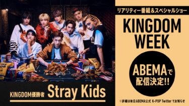 Stray Kidsが、熾烈なバトルを勝ち抜きK-POP界の王座に輝く 「僕たちのステージを愛してくださり、関心を寄せてくださった多くの皆様に心から感謝」 世界トレンド1位獲得&世界・日本トレンドに合計17個ランクインなど、SNSを席巻!『KINGDOM : LEGENDARY WAR』