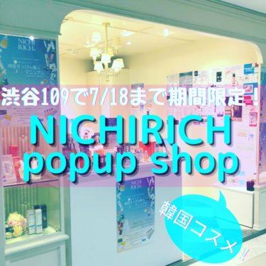 【オリジナル取材】韓国コスメNICHIRICHのポップアップストアをチェック!