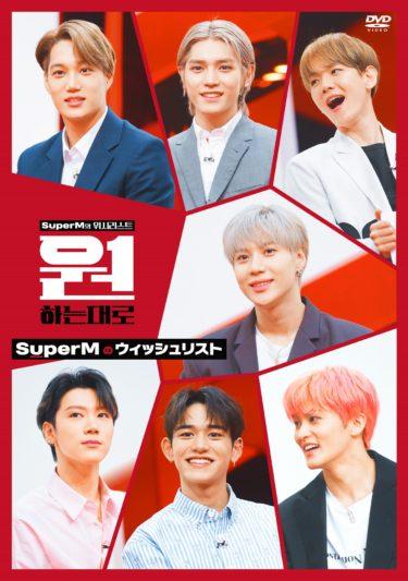 6月16日発売SuperM出演の単独バラエティ 「SuperMのウィッシュリスト」DVD各エピソードの予告映像公開