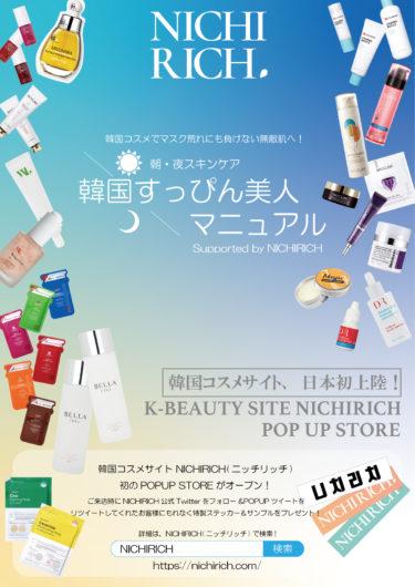 SHIBUYA109渋谷店に韓国コスメサイトNICHIRICH(ニッチリッチ)が初上陸!