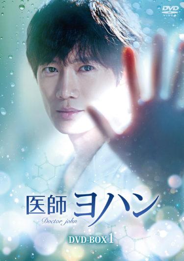 「医師ヨハン」魅力解説スペシャル動画を6月3日18時に公開! 韓流プロ3人が見どころや俳優の魅力を語る