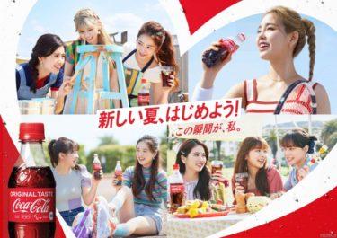 この夏、挑戦を楽しむ自分に、「コカ・コーラ」で乾杯!「コカ・コーラ サマーキャンペーン」にNiziUが登場! 新CMは2021年6月28日(月)より全国放映