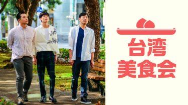 ユ・ソンホ出演!美食の国 台湾のミシュランガイドツアー!「 台湾美食会 」7月17日、24日 日本初放送決定!