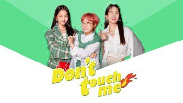日常生活で感じるすべての感情に寄り添う新概念トークショー! 「 Don't touch me 」 8月16日 日本初放送決定!