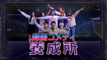 ムンビン(ASTRO)、ジホ(OH MY GIRL)出演!「SNL KOREA」制作陣が送るコメディショー! 「 韓国コメディ養成所 」 8月21日 日本初放送決定!