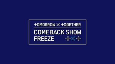 TXTの話題のカムバックショーを日本語字幕でお届け!「 TOMORROW X TOGETHERCOMEBACK SHOW FREEZE 字幕版 」7月31日21:00~日本初放送決定!