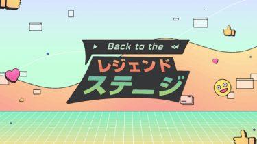 TWICE、2PM、OH MY GIRLほか Mnetに眠る伝説のステージを解説!「 Back to the レジェンドステージ 」 8月14日より日本初放送スタート! Mnet × 韓国の人気YouTuber キム・イロのコラボ番組!