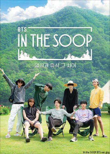 ついにdTV独占配信のBTS全19タイトルが勢揃い!本日6月15日公開の「In the SOOP BTS ver.」メンバーの日常が垣間見える番組内容と見どころを一挙ご紹介!