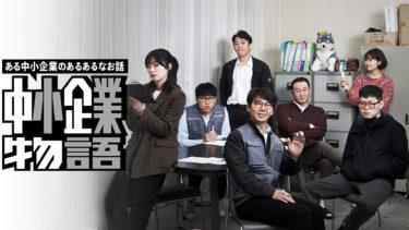 WATCHA独占配信 韓国で大ヒットしたハイパーリアリティあるあるドラマ『中小企業物語』が日本上陸! 抽選でAmazonギフト券が当たる!Twitter・Instagramキャンペーン実施中!