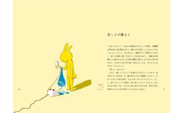 「ひとりの時間も孤独じゃないと思えた」日本で早くも反響続出。シリーズ累計15万部を突破し、BTSメンバーも愛読した大人気イラストエッセイ待望の日本語訳が発売中!