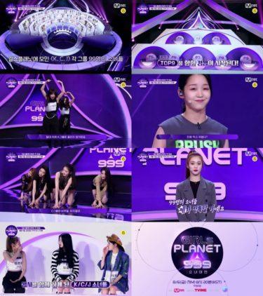 2021年8月6日(金)国内独占無料放送開始! 日本、韓国、中国の少女たちが繰り広げる2021年最も注目の グローバルガールズグループデビュープロジェクト『Girls Planet 999 : 少女祭典』 初回放送の予告映像がついに解禁!99名の中からデビューできるのはたった9名 「99名の少女たちを征服する」挑発する参加者の発言で妙な緊張感も…。 初回放送から、参加者たちによるハイレベルなパフォーマンスを続々披露