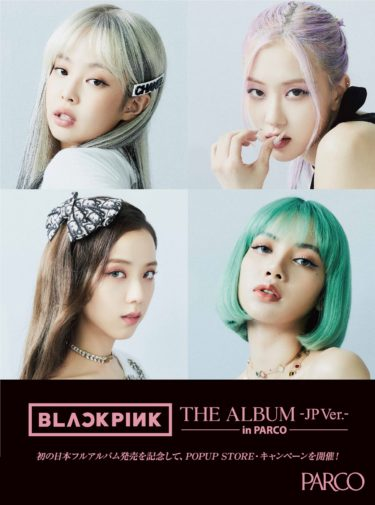 BLACKPINK『THE ALBUM –JP Ver.-』in PARCO開催決定!モニターフォトブースやPOPUP STOREもオープン!