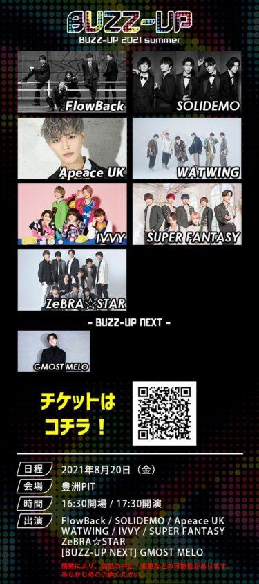 「BUZZ-UP 2021 summer」にUK(Apeace)出演決定!先行受付期間は本日7/13まで