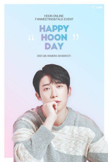 "U-KISSフン 8月16日(月)自身の誕生日に オンラインライブファンミーティング HOON ONLINE FANMEETING&TALK EVENT ""HAPPY HOON DAY""開催決定"
