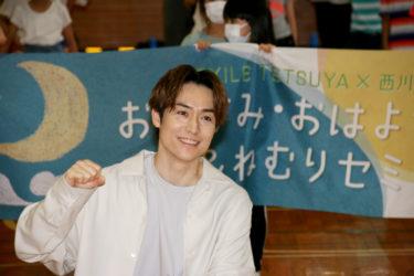 EXILE TETSUYA / 寝具メーカーの西川(株)とコラボ! 「おやすみダンス・おはようダンス」で 児童に「眠育」特別授業