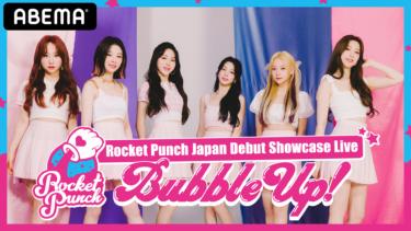 Rocket Punch ABEMA独占生配信LIVE決定&チケット販売開始