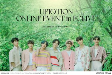 UP10TION(アップテンション) 8月14日(土)に 「UP10TION ONLINE EVENT in FC LIVE」開催決定!