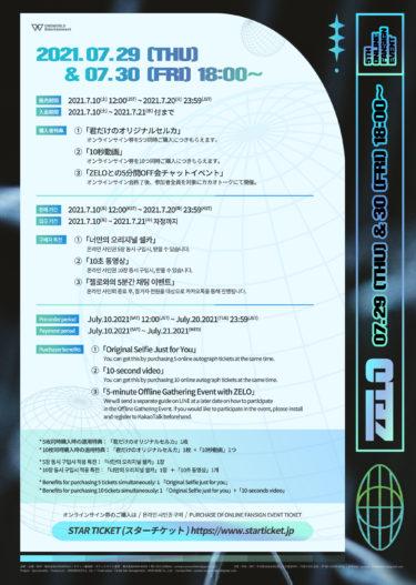 ZELO 第5回目オンラインサイン会開催決定!参加者全員無料ご招待の特典イベントも開催!