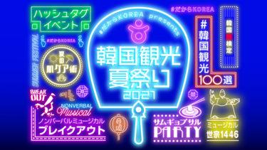 深刻な韓不足をぶっとばす! 「#だからKOREA presents 韓国観光夏祭り2021」開催!! ~韓国旅検定、韓国のミュージカル公演など、 おうちでも外でも韓国を感じられるイベントをご用意~