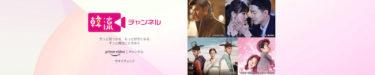 様々なジャンルの韓流映像をお届けする「韓流チャンネル」は話題沸騰中のソン・ジュンギ出演のラブロマンス時代劇やBTSを始め人気アイドルが多数出演するバラエティーなど5作品を8月6日(金)に配信スタート!