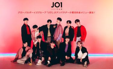 """""""JO1""""(ジェイオーワン) 大阪ガス×CDエナジー 新電気料金メニュー「JO1でんき」 誕生‼"""