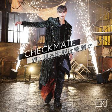 UK(Apeace)7月20日1stシングル 『CHECKMATE/君と見る世界は綺麗だ』リリース!MVダンスバージョン公開&オフィシャルLINEスタンプ登場!