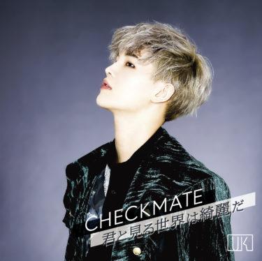 UK(Apeace)7月20日リリース1stシングル 『CHECKMATE/君と見る世界は綺麗だ』ジャケットデザイン全種解禁!「君と見る世界は綺麗だ」のミュージックビデオも公開!
