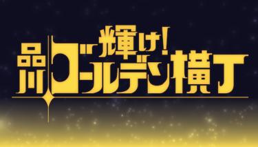 昼も夜も通いたい「和食店」、人気の「台湾フード」など9店舗が集結 品川駅港南口に未来の東京が見える人情横丁 『輝け!品川ゴールデン横丁』が8月26日(木)オープン