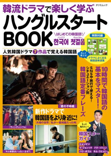 話題の人気ドラマを通して韓国語を覚えよう!『韓流ドラマで楽しく学ぶ ハングルスタートBOOK』発売